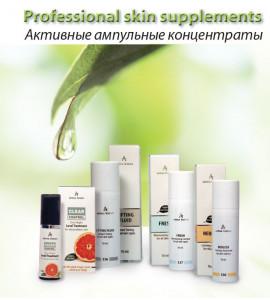 Professional Skin Supplements -  активные ампульные концентраты