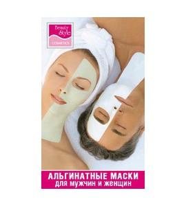 Beauty Style - Моделирующие альгинатные  лифтинг-маски